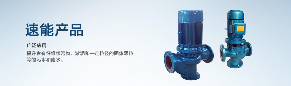 管道排污泵